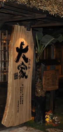 沖縄食前半 (14).JPG